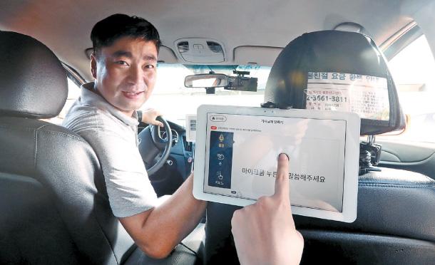韓國計程車駕駛員板著臉?用這種APP,call車識路一步拿下
